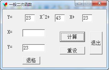 二次函数计算器 1.0 绿色版