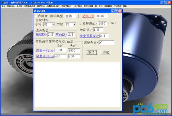 齿轮轴承等的计算 v3.6免费版