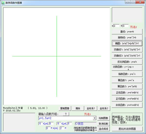 中学数学函数作图器 1.2.0.8绿色版