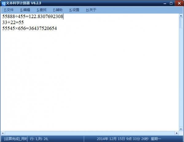 文本科学计算器 v6.2.3绿色版