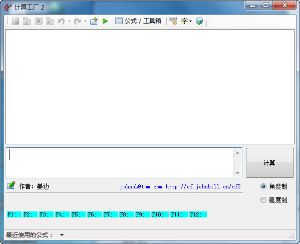计算工厂下载_计算工厂免费版 V2.11 绿色版
