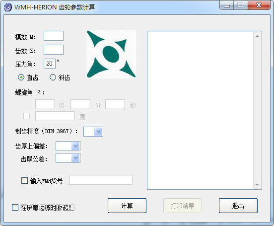 齿轮参数计算器 v1.0绿色版