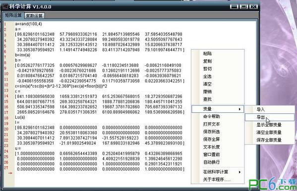 高等数学计算器 1.4 绿色版