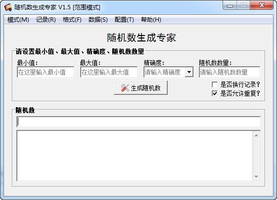 随机数生成专家 v1.5绿色免费版